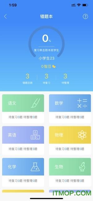 畅言作业平台苹果系统 v7.7.9 iPhone版 2