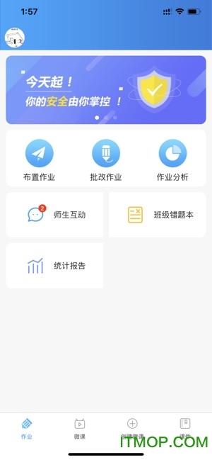 畅言作业平台苹果系统 v7.7.9 iPhone版 3