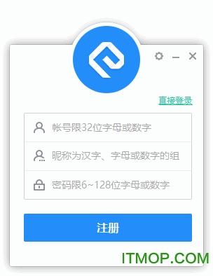 网易云信开放平台 v6.9.0 官方版 0