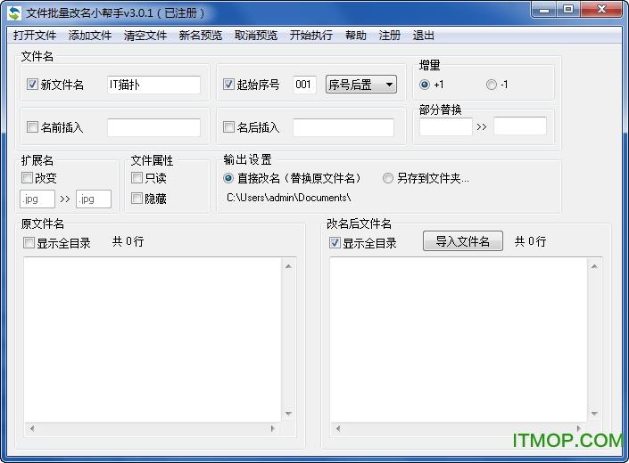 文件批量改名小帮手绿色破解版 v3.0.1 已注册会员版 0