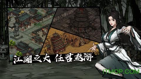 烟雨江湖折相思内购版 v0.124.19224 安卓版 2