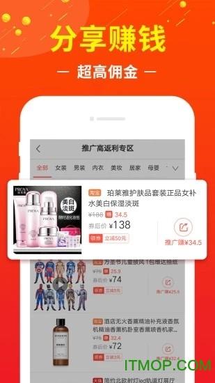 花猫云商app v3.0.00 安卓版2