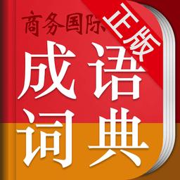 小学生成语词典正版