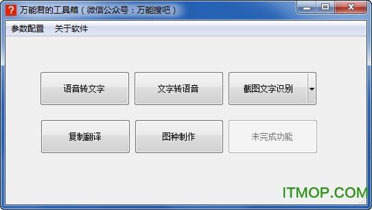 �f能君的工具箱 v2.0 �G色版 0
