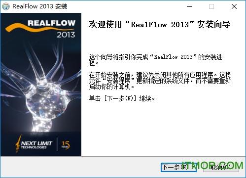 realflow2013破解版下载