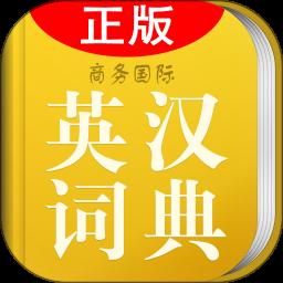 小学生英汉词典手机版