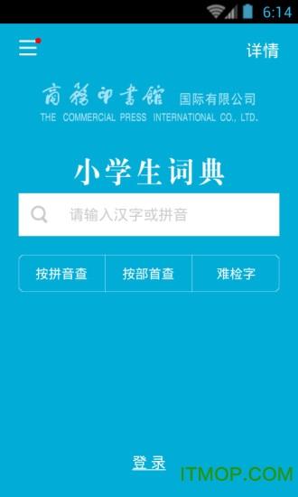 小�W生�~典app破解版 v3.4.3 安卓版 3