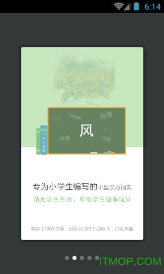 小�W生�~典app破解版 v3.4.3 安卓版 0
