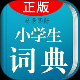 小�W生�~典app破解版