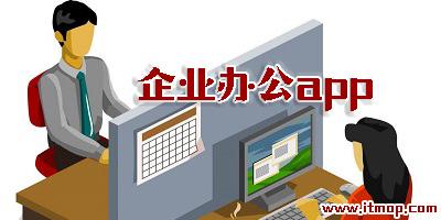 企业办公app