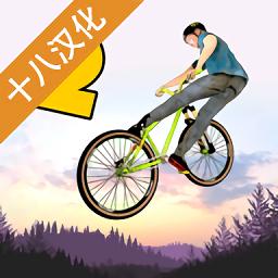极限挑战自行车2汉化破解版
