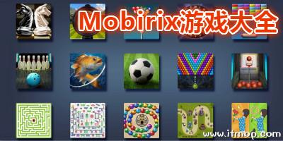 mobirix游戏