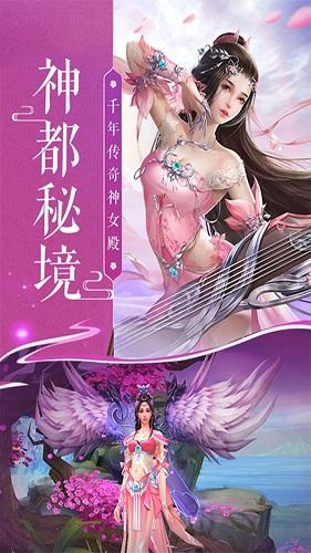 蜀山神话果盘版