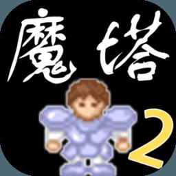 魔塔2手�C��C版本