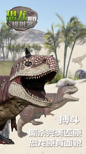 恐龙世界模拟器 v1.0.0 安卓版 0