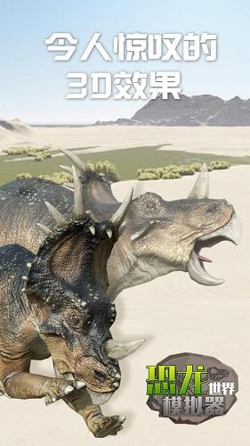 恐龙世界模拟器 v1.0.0 安卓版 1