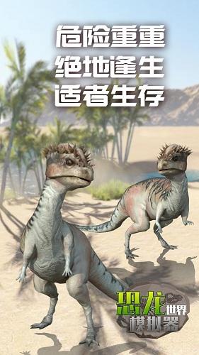 恐龙世界模拟器 v1.0.0 安卓版 2