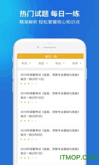招警考试app