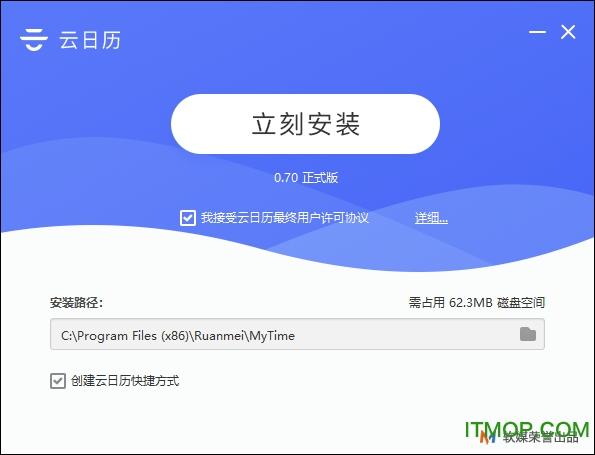 云日历pc客户端 v0.70 正式版 0