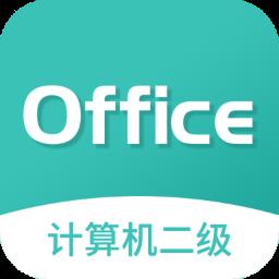 计算机二级MsOfficev1.3.0 安卓版