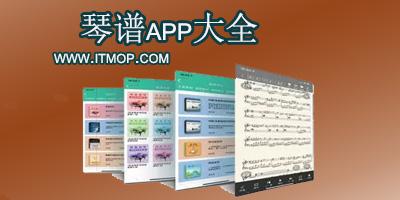 琴谱app