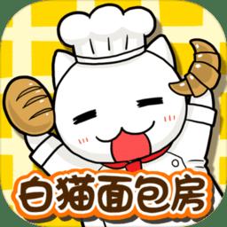 白猫面包房汉化版