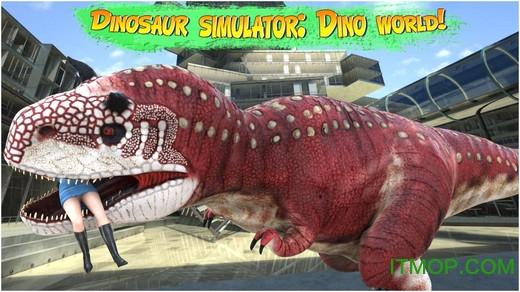 恐龙模拟器破坏世界 v1.3.7 安卓版 1