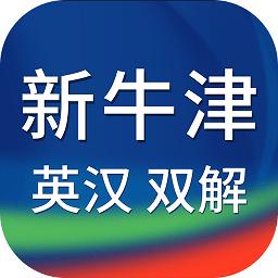 新牛津英汉大词典最新破解版v3.7.2 安卓版