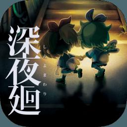 深夜廻手机版(Shin Yomawari)