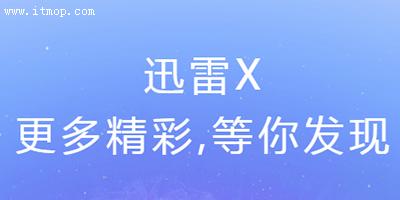 迅雷x系列软件大全-迅雷x破解版-迅雷x下载