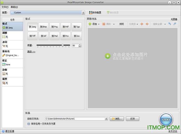 PearlMountain image converter(图片批量转换) v1.2.8 汉化破解版 0