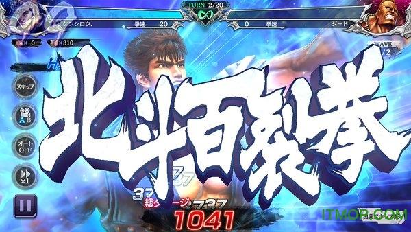 北斗神拳传承者再临手游 v1.0.1 安卓版 0