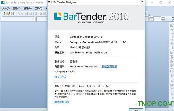 BarTender 2016中文版 v11.0.8.3153 免费版 0