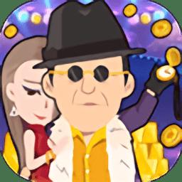 全民大富翁v1.0.1 安卓版