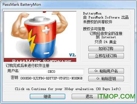 惠普笔记本电池检测软件(BatteryMon) v2.3 汉化特别版 0