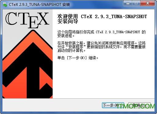 CTeX套装