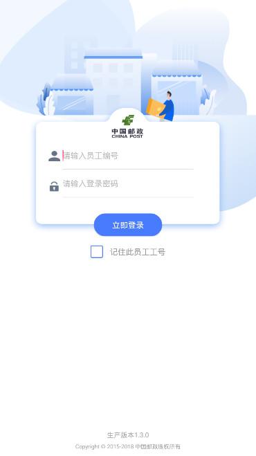 中邮揽投app