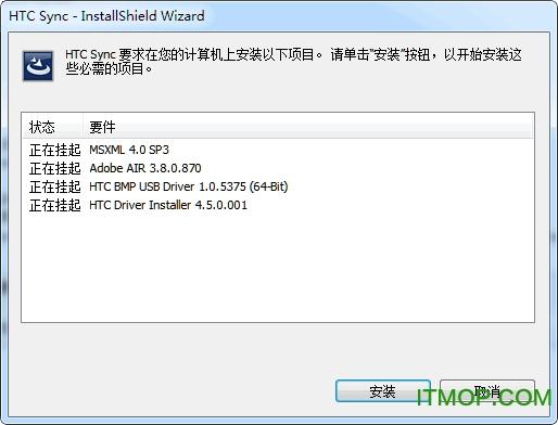 htc sync官方多语中文版