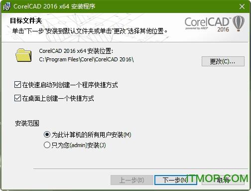 CorelCAD2016下载