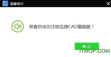 迅捷cad编辑器注册机下载