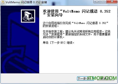 VoltMemo快词多版本(英日法俄德) v0.352 官方版 0