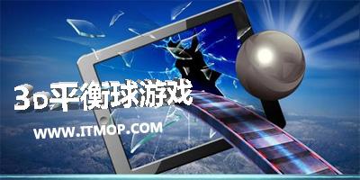 3d平衡球重力感应游戏_3d平衡球游戏百家乐_3d平衡球中文版游戏