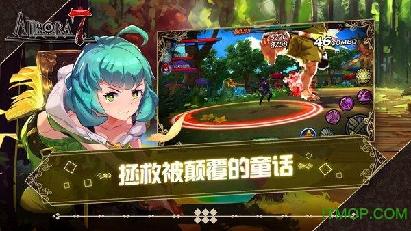 Aurora 7手游(希望之子) v1.0.5 安卓版 3