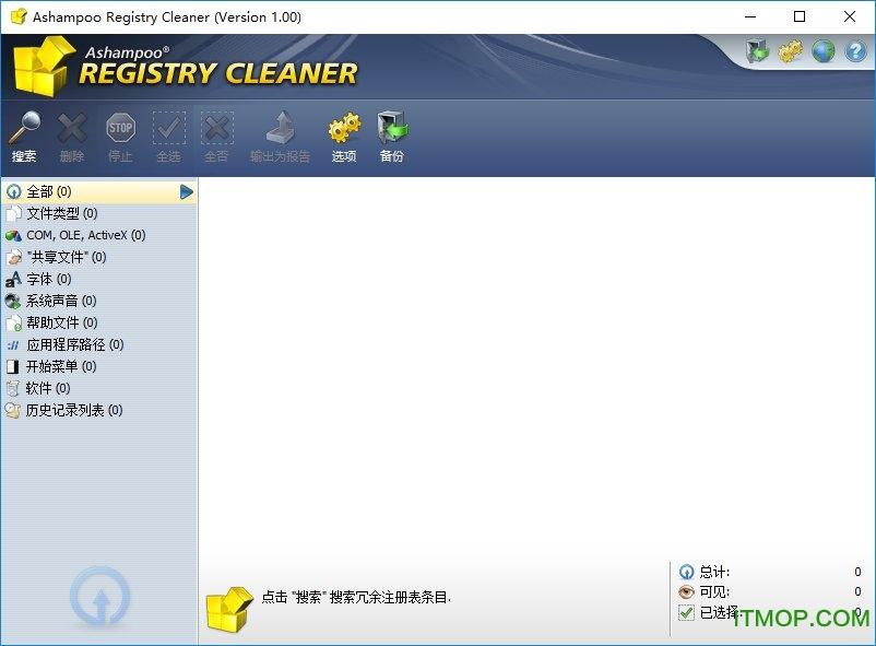 阿香婆注册表清理工具(Ashampoo Registry Cleaner) v1.00 中文破解版 0