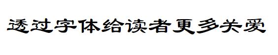 方正�`����w字�w