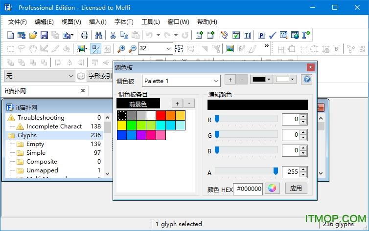FontCreator中文版