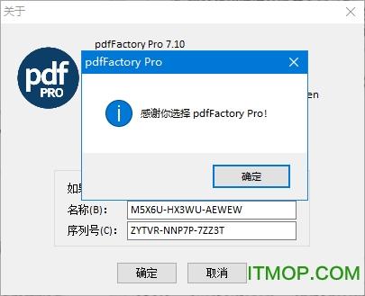 PDFfactory Pro 7破解版