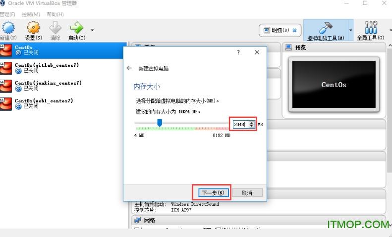 VirtualBox官方中文版