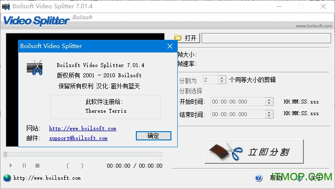 Boilsoft Video Splitter破解版