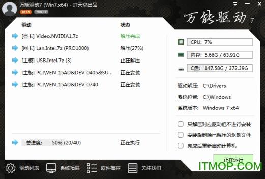 �f能��又�理 64位Windows 7 �0�